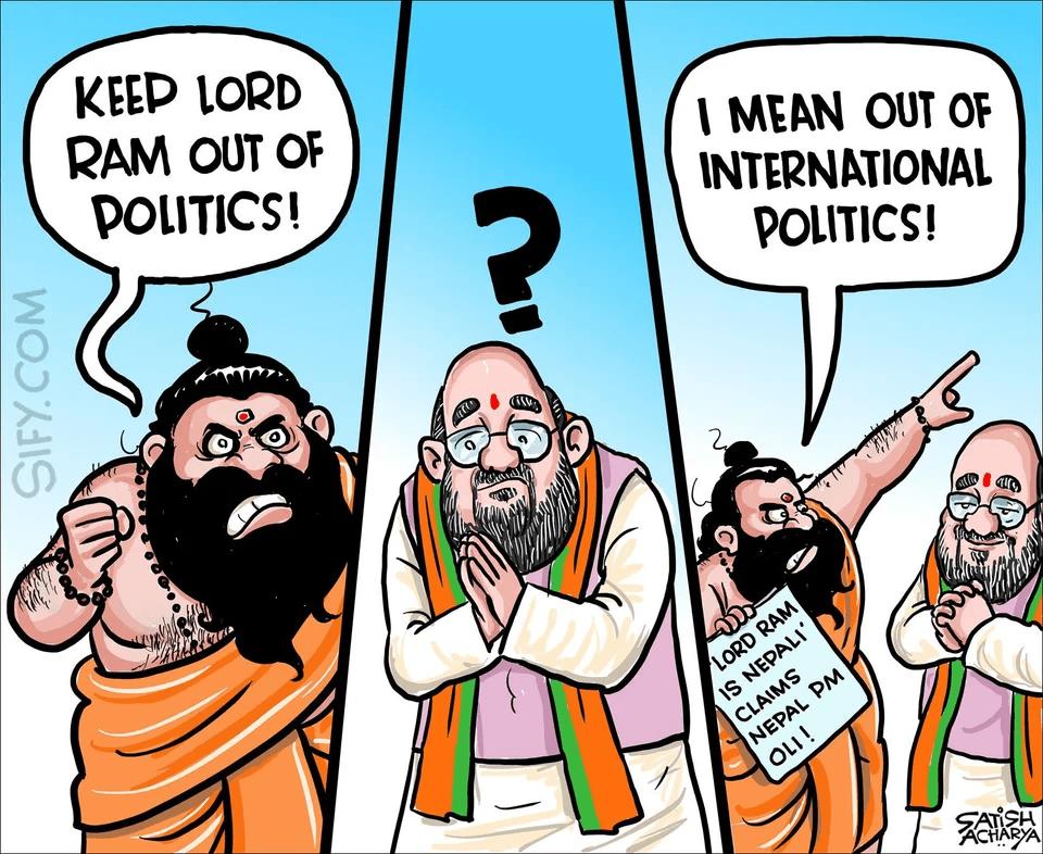 Politics, ShreeRam
