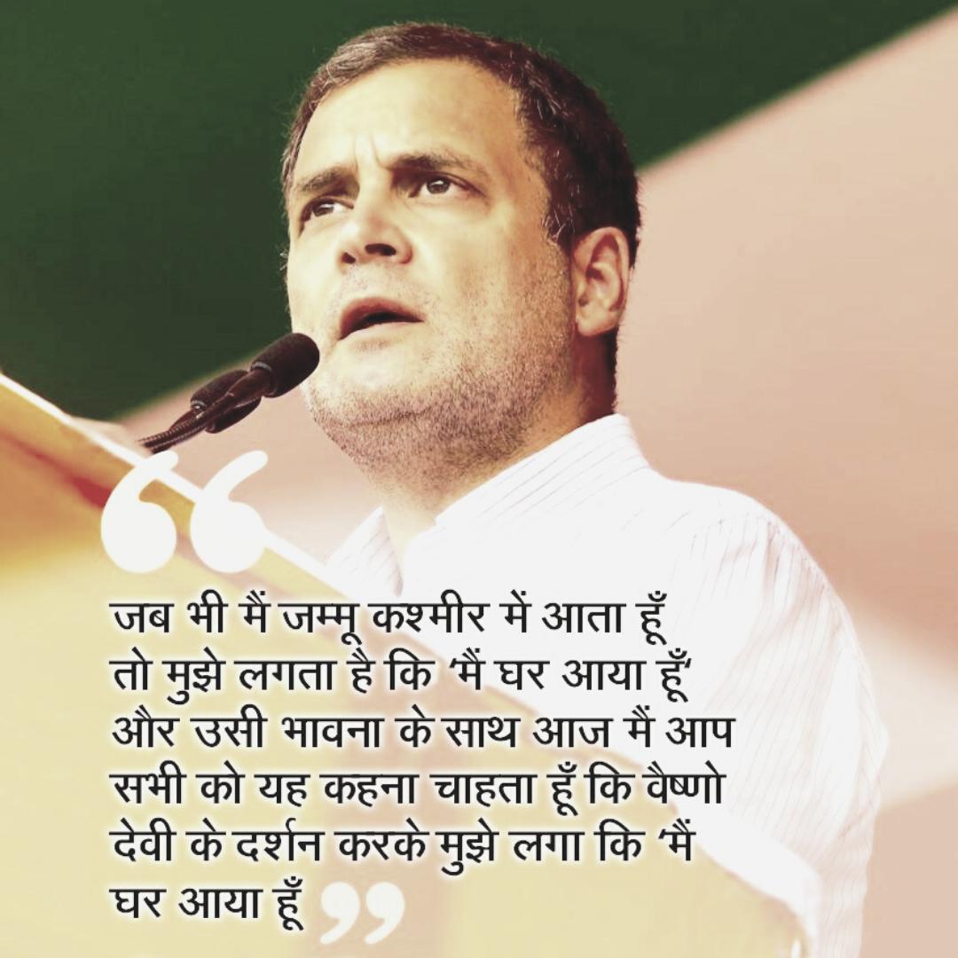 kashmir, RahulGandhi