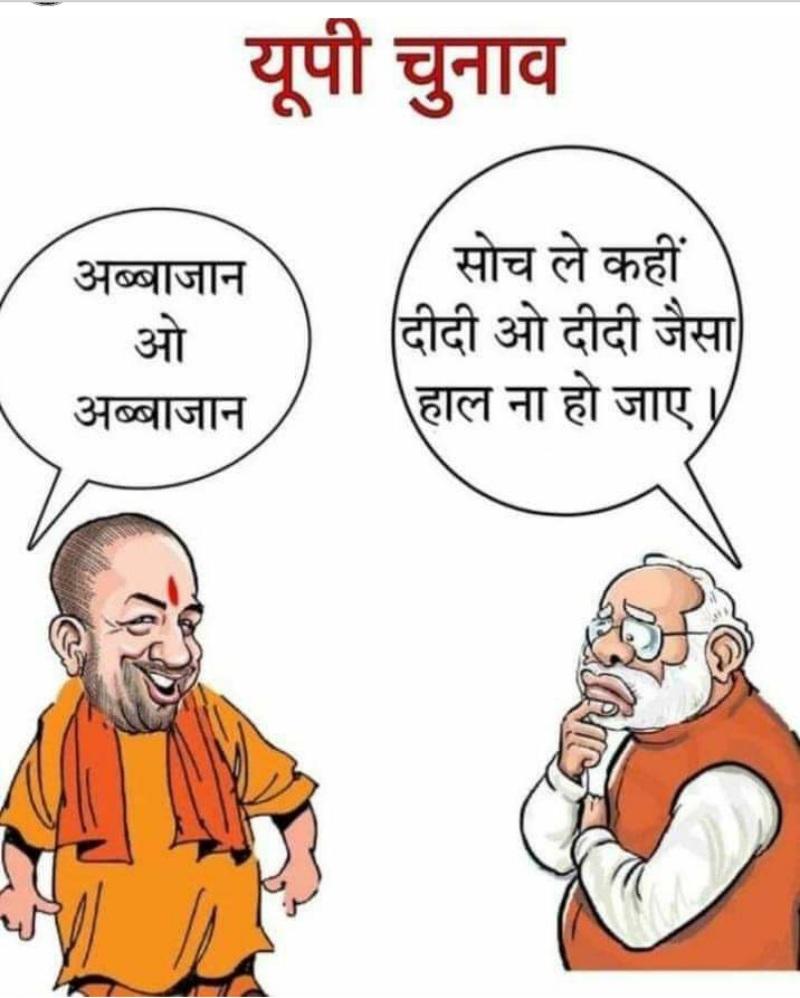 BJP, YogiAdityanath, uttarpradesh