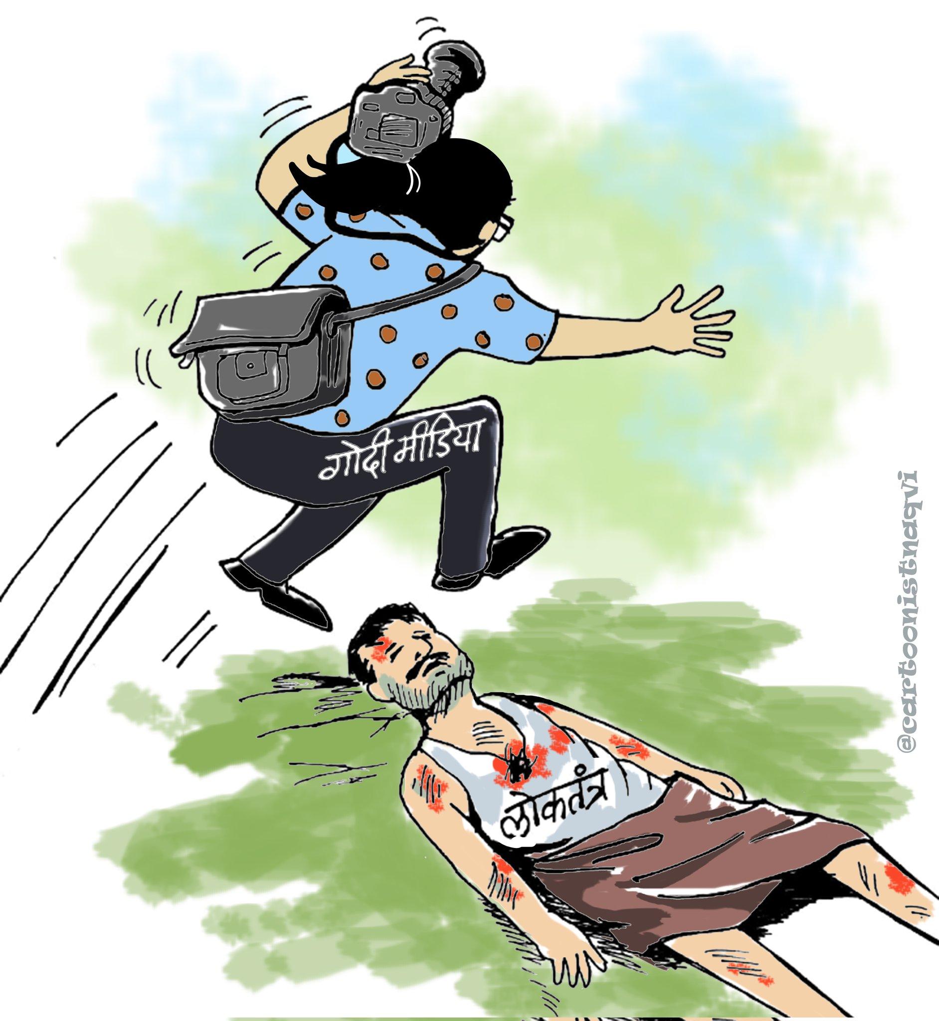 Assam, ExposeFakeMedia