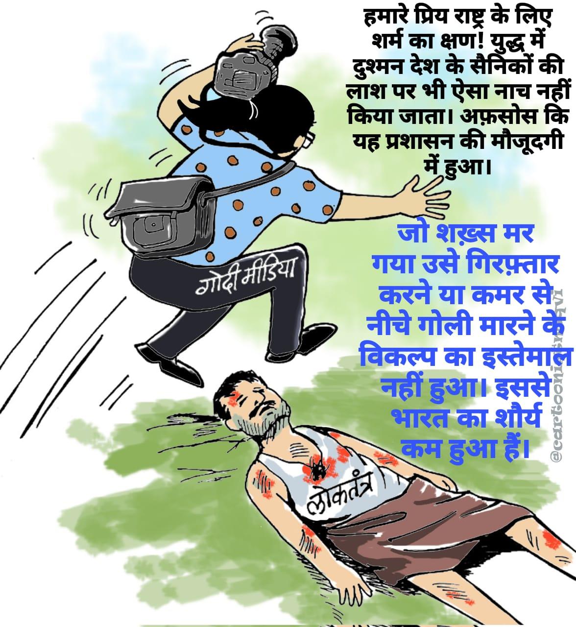 Assam, Modi, Media